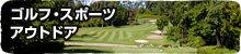ゴルフ・スポーツ・アウトドア